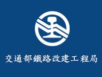 B57交通部鐵路改建工程局