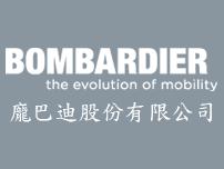 C86龐巴迪股份有限公司