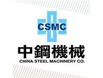 A54中鋼機械股份有限公司