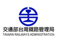 A61交通部台灣鐵路管理局