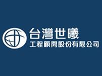 A58_台灣世曦工程顧問股份有限公司