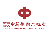 D12財團法人中華顧問工程司