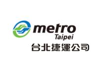 A64_台北大眾捷運股份有限公司