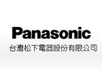 A71_台灣松下電器股份有限公司
