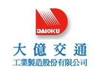 A04_大億交通工業製造股份有限公司
