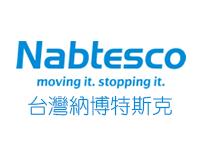 C95_台灣納博特斯克科技股份有限公司