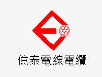 A75_億泰電線電纜股份有限公司