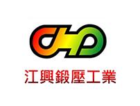 A56_江興鍛壓工業股份有限公司