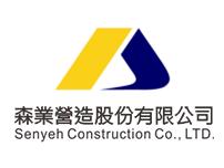 C32_森業營造股份有限公司