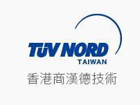 C94_香港商漢德技術監督服務亞太(有)台灣分公司