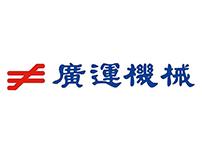 B060_廣運機械工程股份有限公司