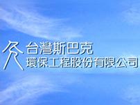 B066_台灣斯巴克環保工程股份有限公司