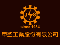 A078_甲聖工業股份有限公司