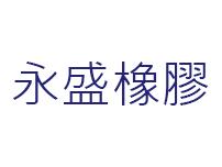 C107_永盛橡膠股份有限公司