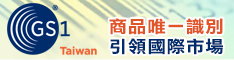 P001_GS1 Taiwan (非會員,網站連結互相合作)