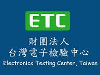D015_財團法人台灣電子檢驗中心